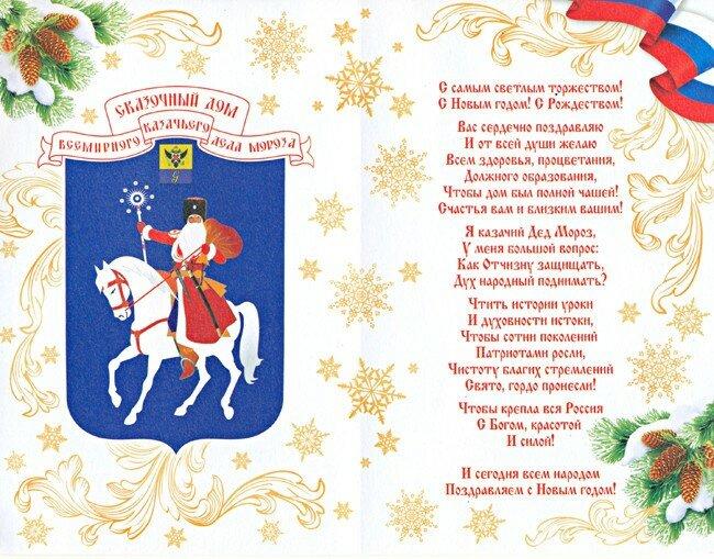 Гифки скорпион, открытка казачья с новым годом