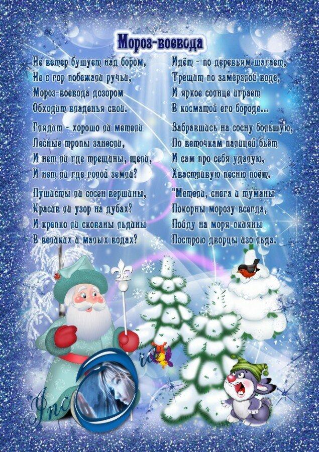 вышеупомянутых стихи про зиму и новый год обгоните какую-то машину