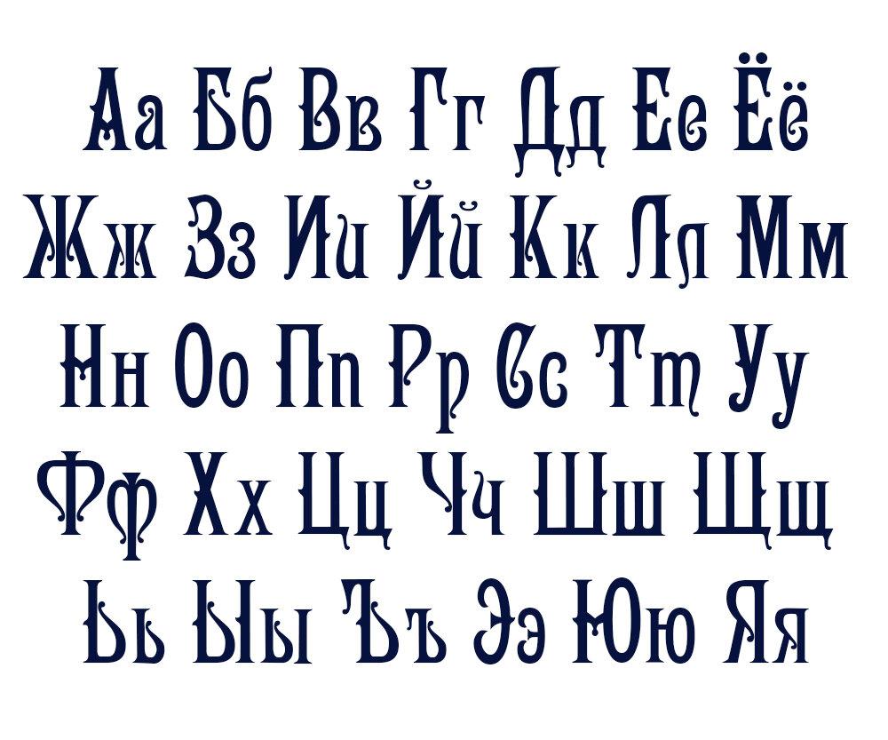славянский шрифт картинки так