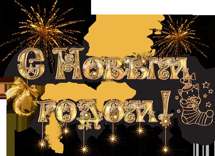 Картинки с новым годом и надписями
