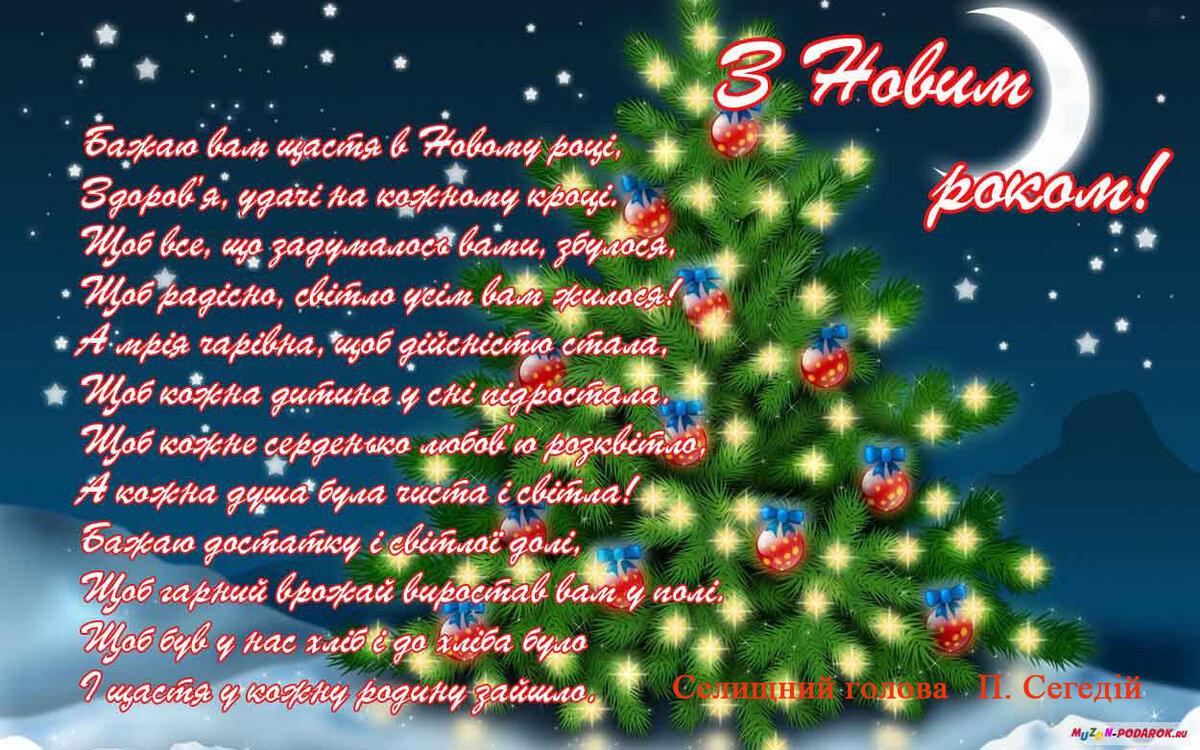 На украинском поздравления с новым годом