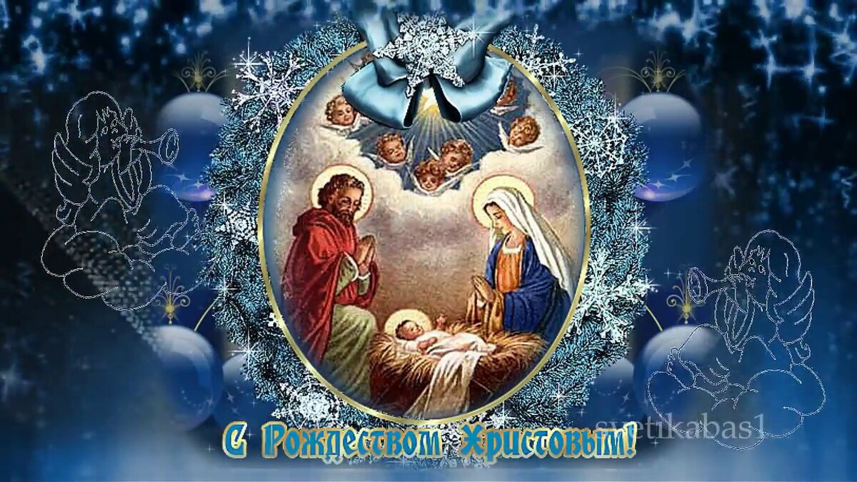 Открытки и картинки с Рождеством Христовым красивые