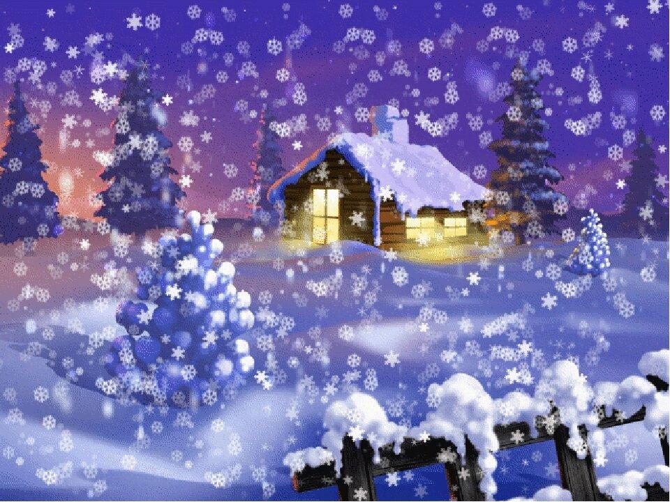 Открытка анимация снег, открытки днем