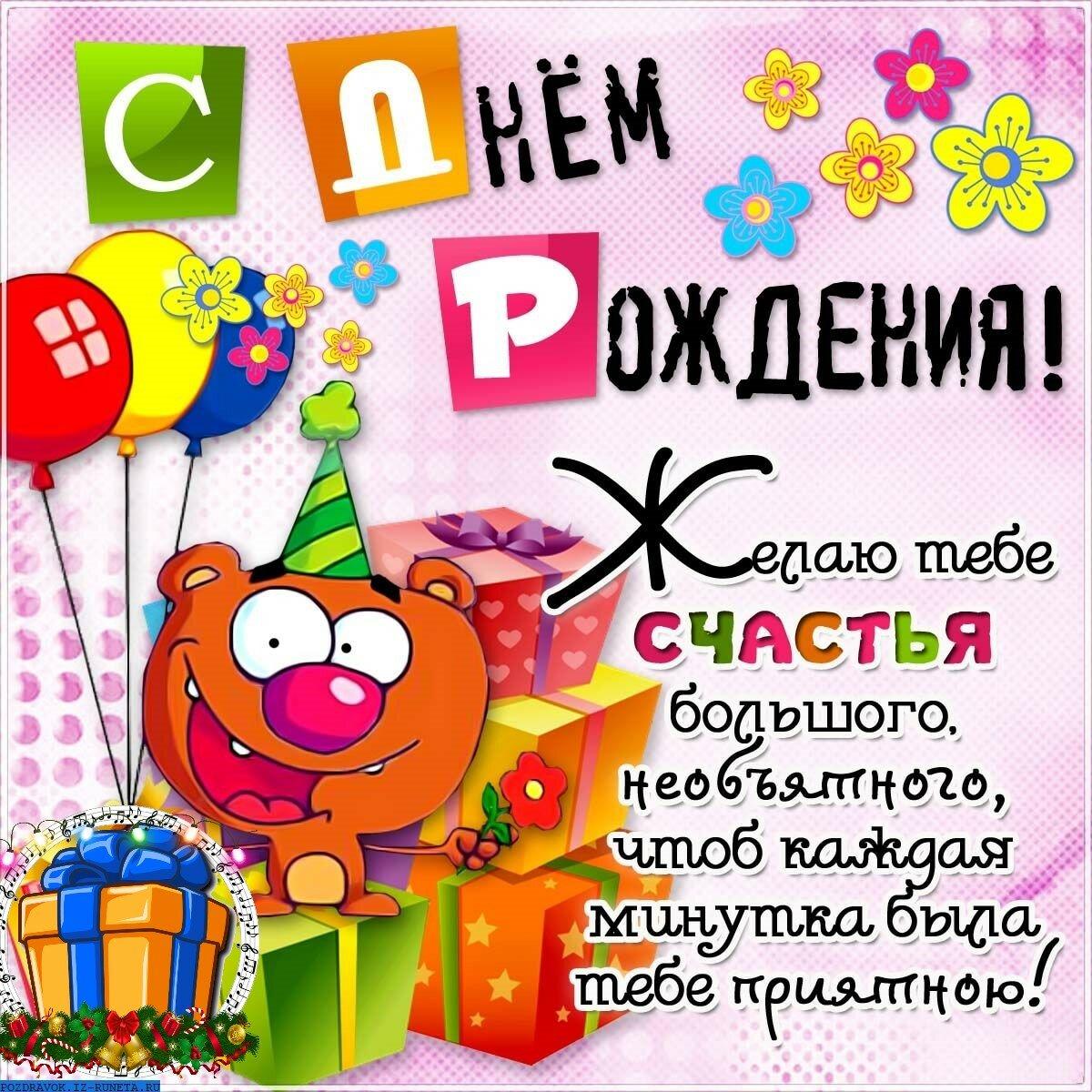 Одноклассники, открытки другу на день рождения вк