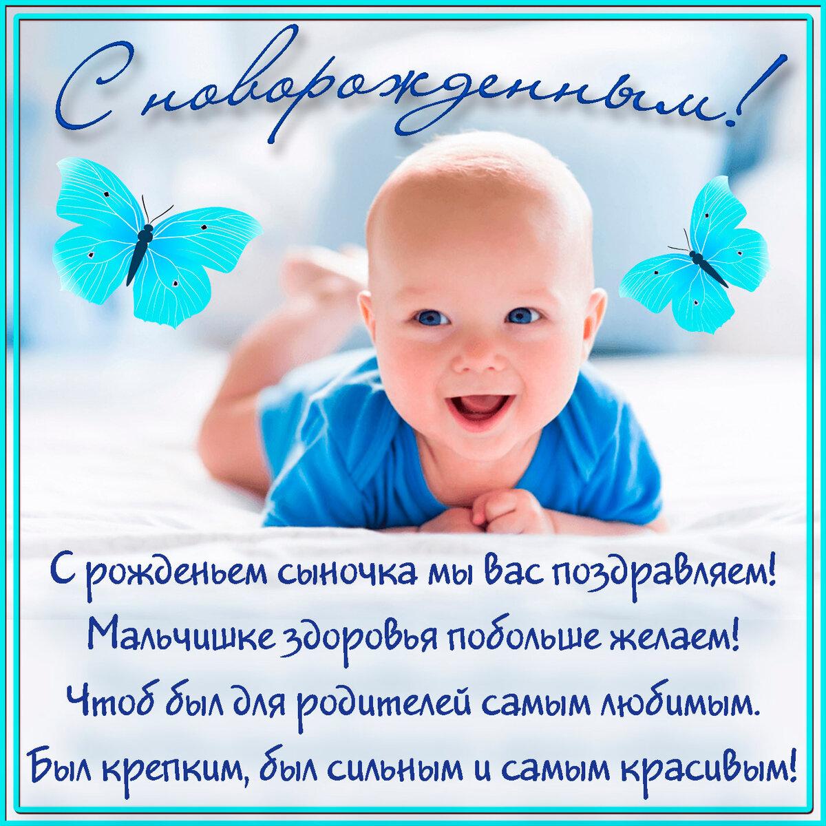 Поздравление на рождение первенца в прозе