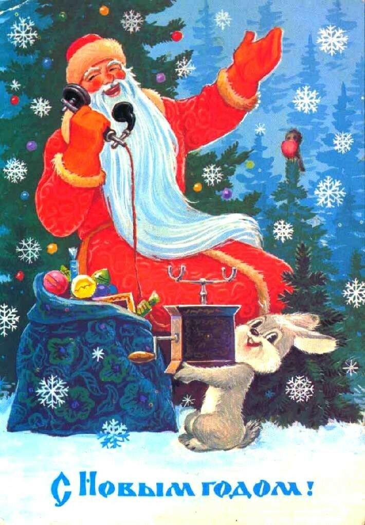 Новогодние советские открытки картинка
