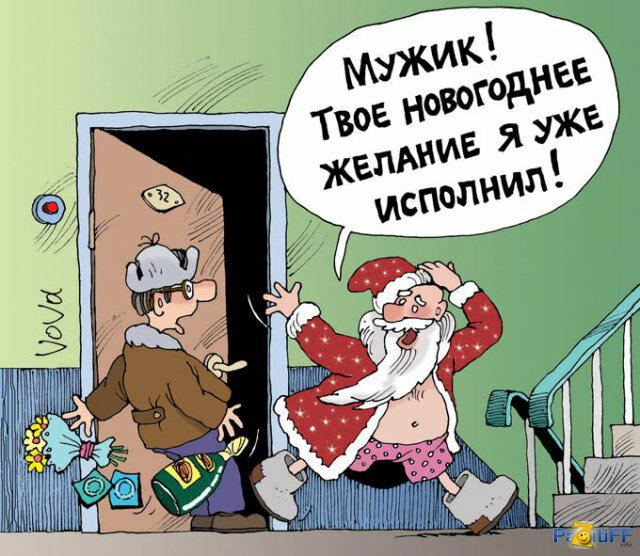 Прикольные матерные картинки про новогодние праздники, сантой анимашки показывают