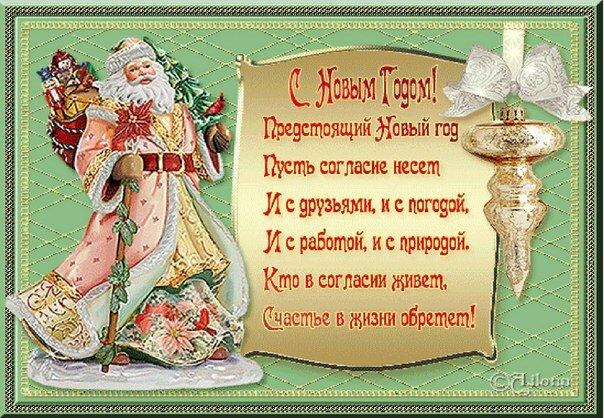 Новогодние стихи на открытке переливающие