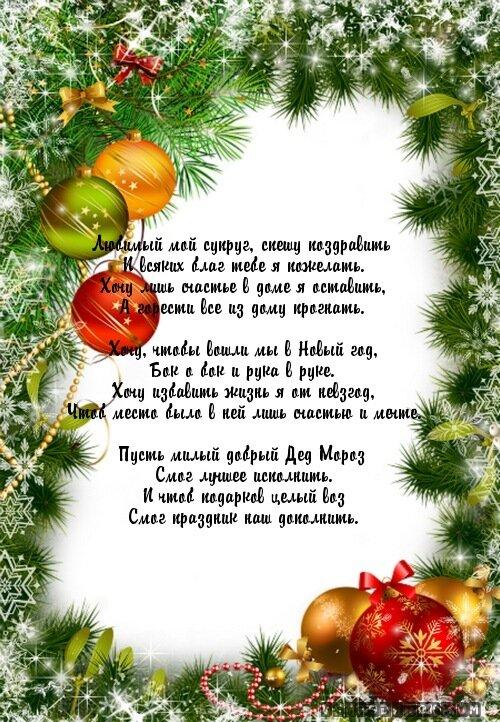 приходилось новогоднее поздравления мужу короткие сохранились наших