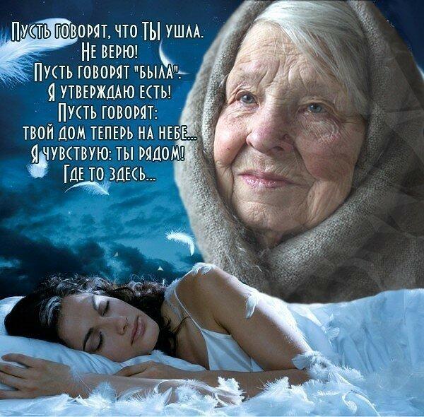 Стихи умершей бабушке картинки