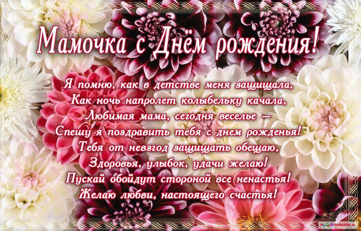 Пожелания на день рождения маме картинки, открытка