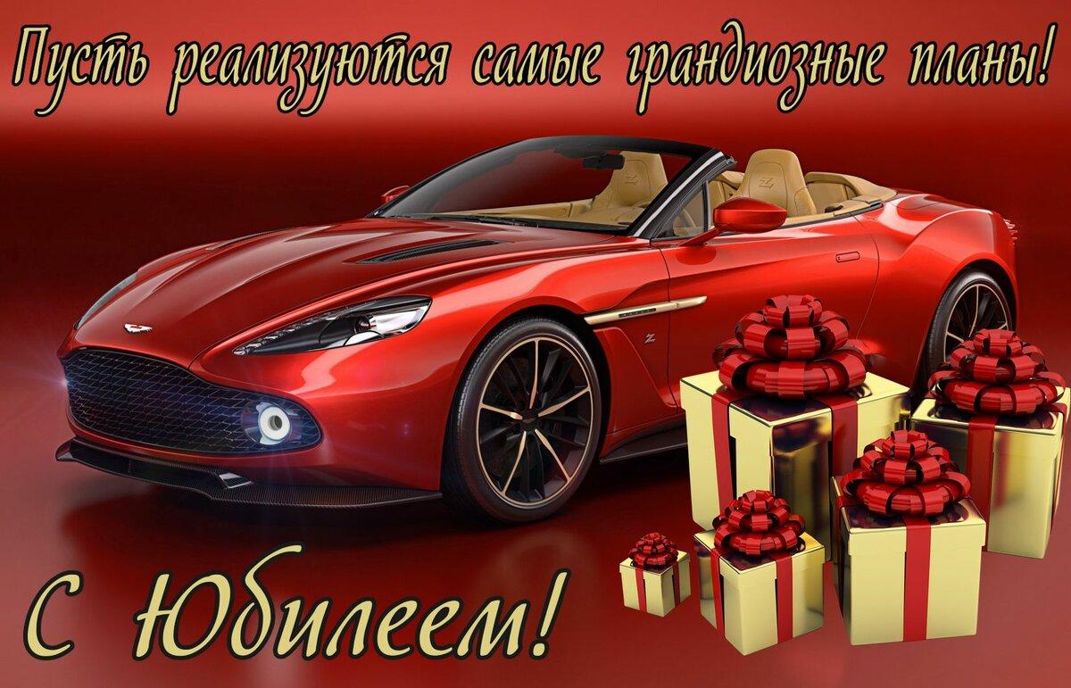 Открытки для мужчины машины