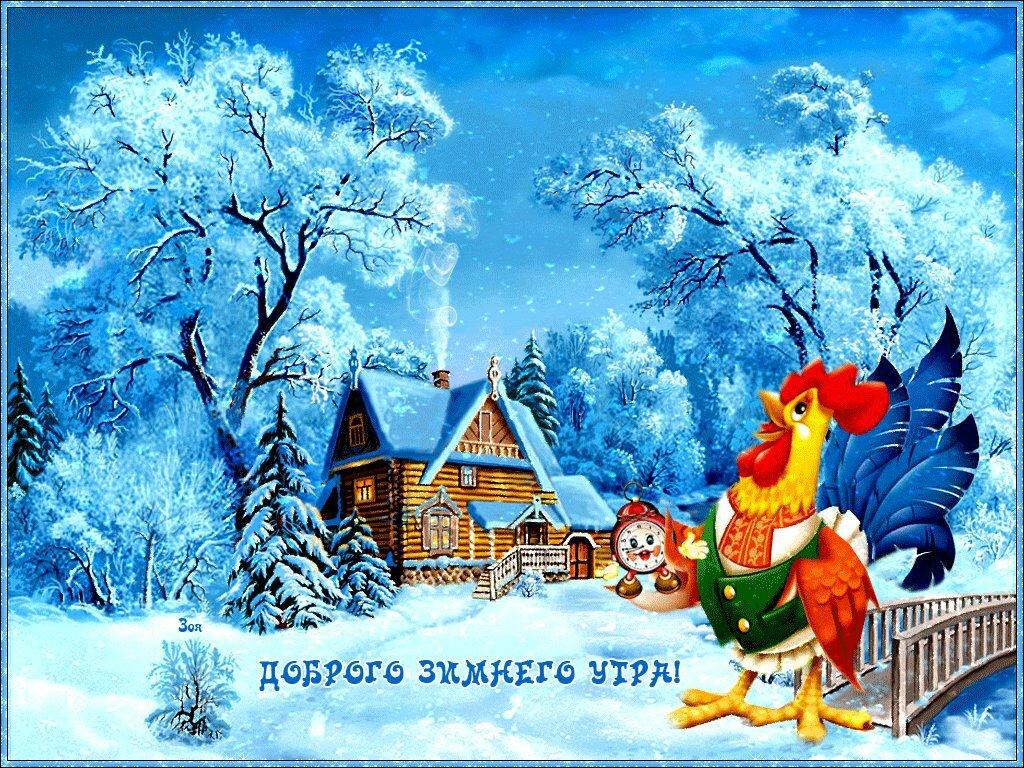 Доброе утро зимой открытки, днем рождения английской