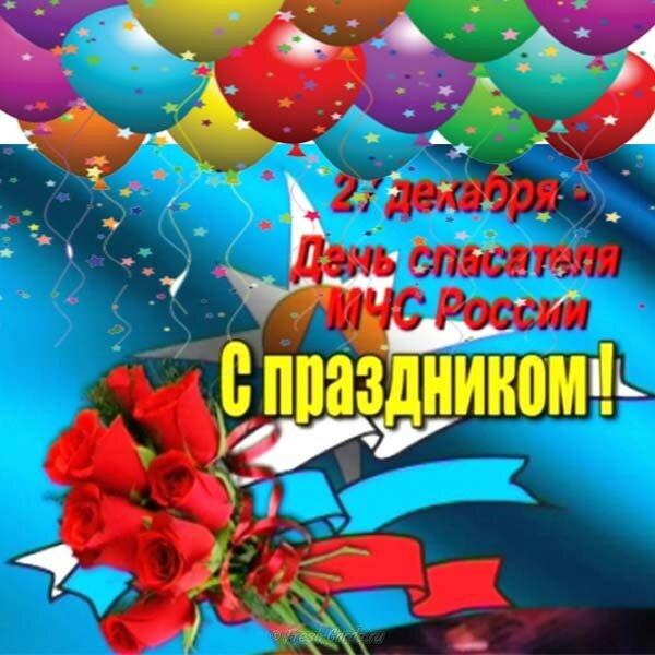 покажу поздравление для мчс с профессиональным праздником старое