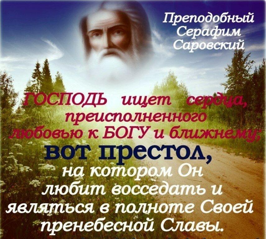 Открыткой, с праздником серафима саровского картинки с надписями
