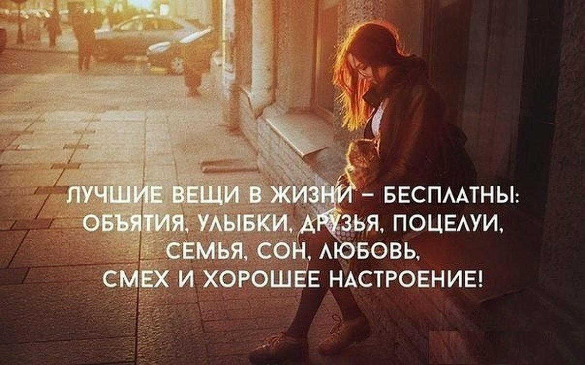Цитаты про жизнь на картинках