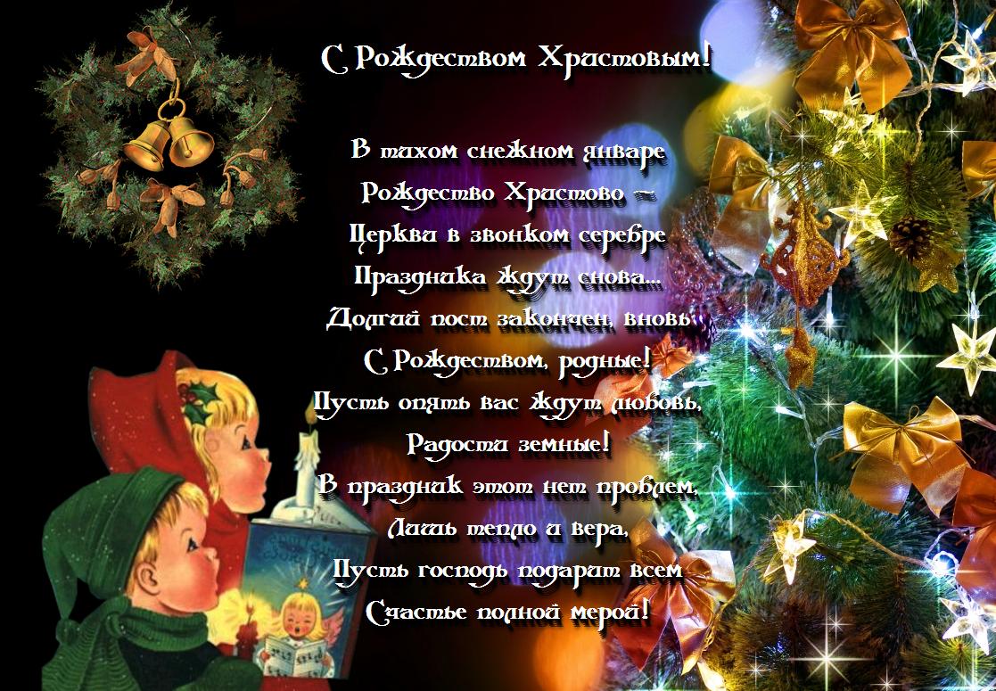 Стихотворные поздравления с рождеством