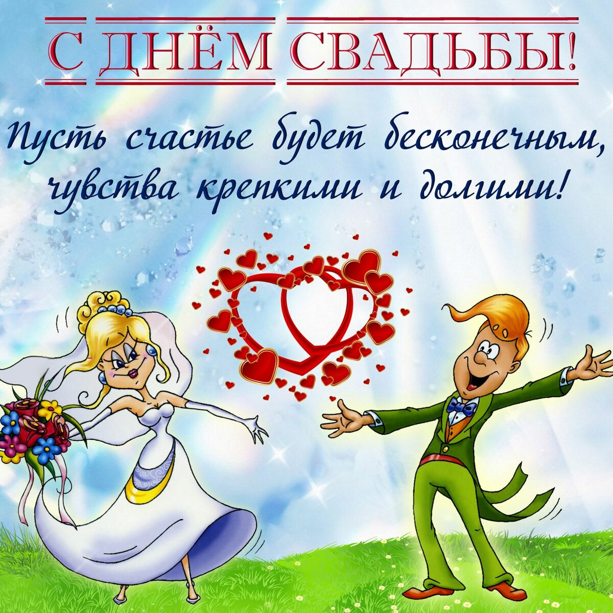 Поздравление для невесты со свадьбой и стихи