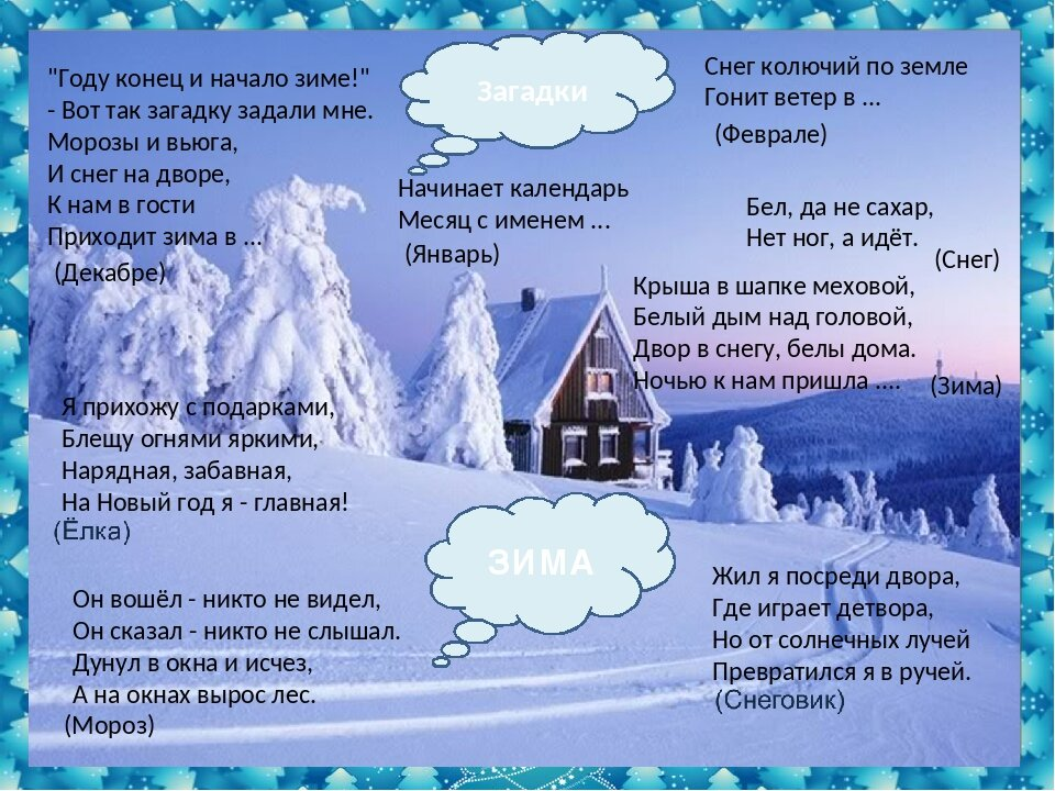 Загадке о зиме с картинками