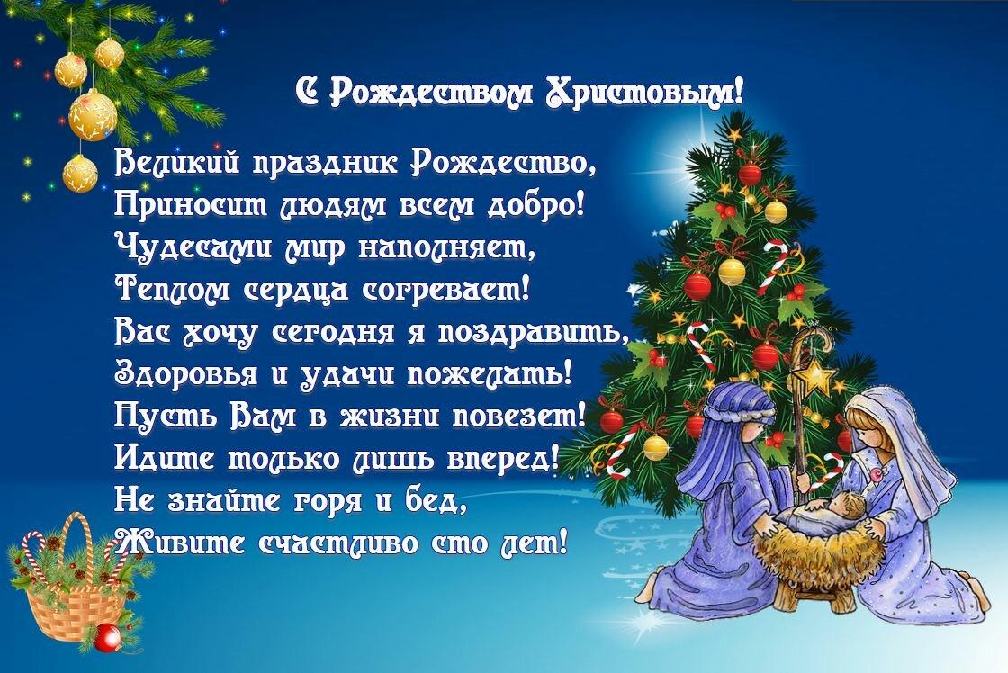 Волшебную, красивая открытка с рождеством христовым 2019 года