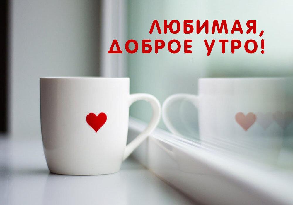 Гиф, открытки с добрым утром для любимой девушки