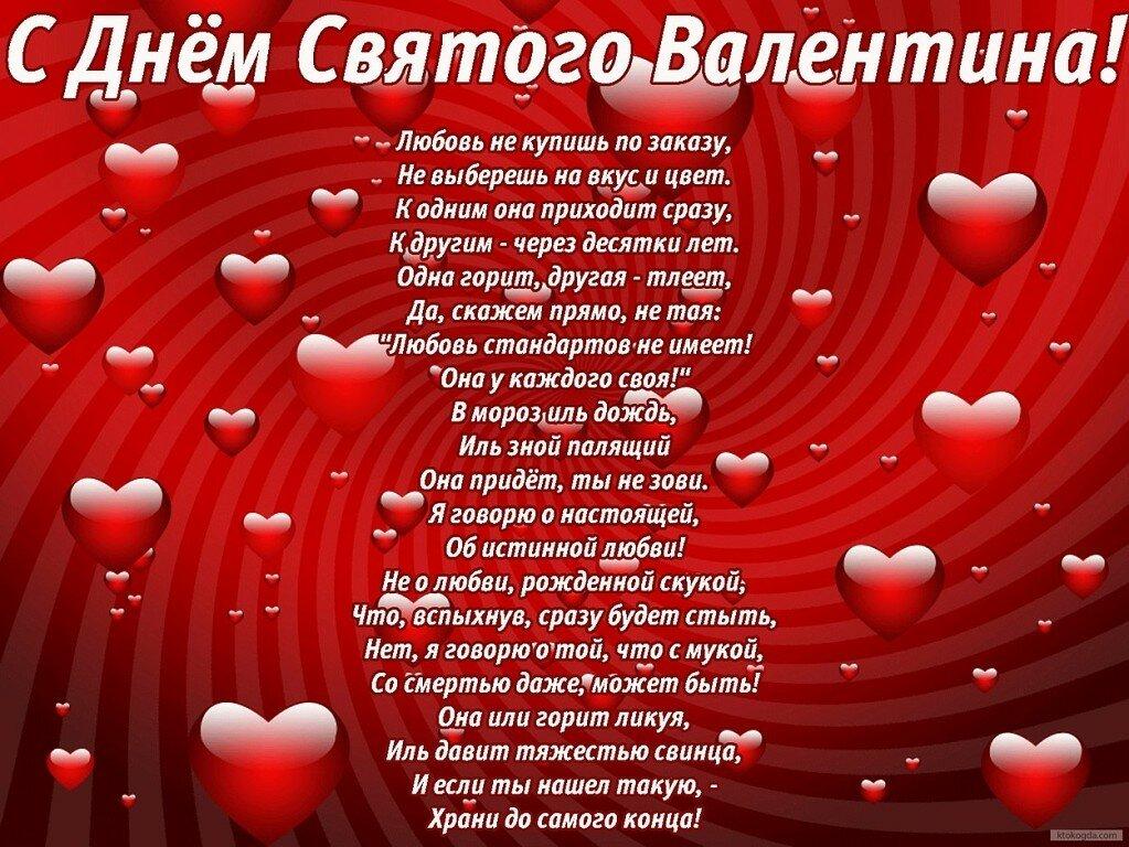 Поздравить с днем святого валентина парня