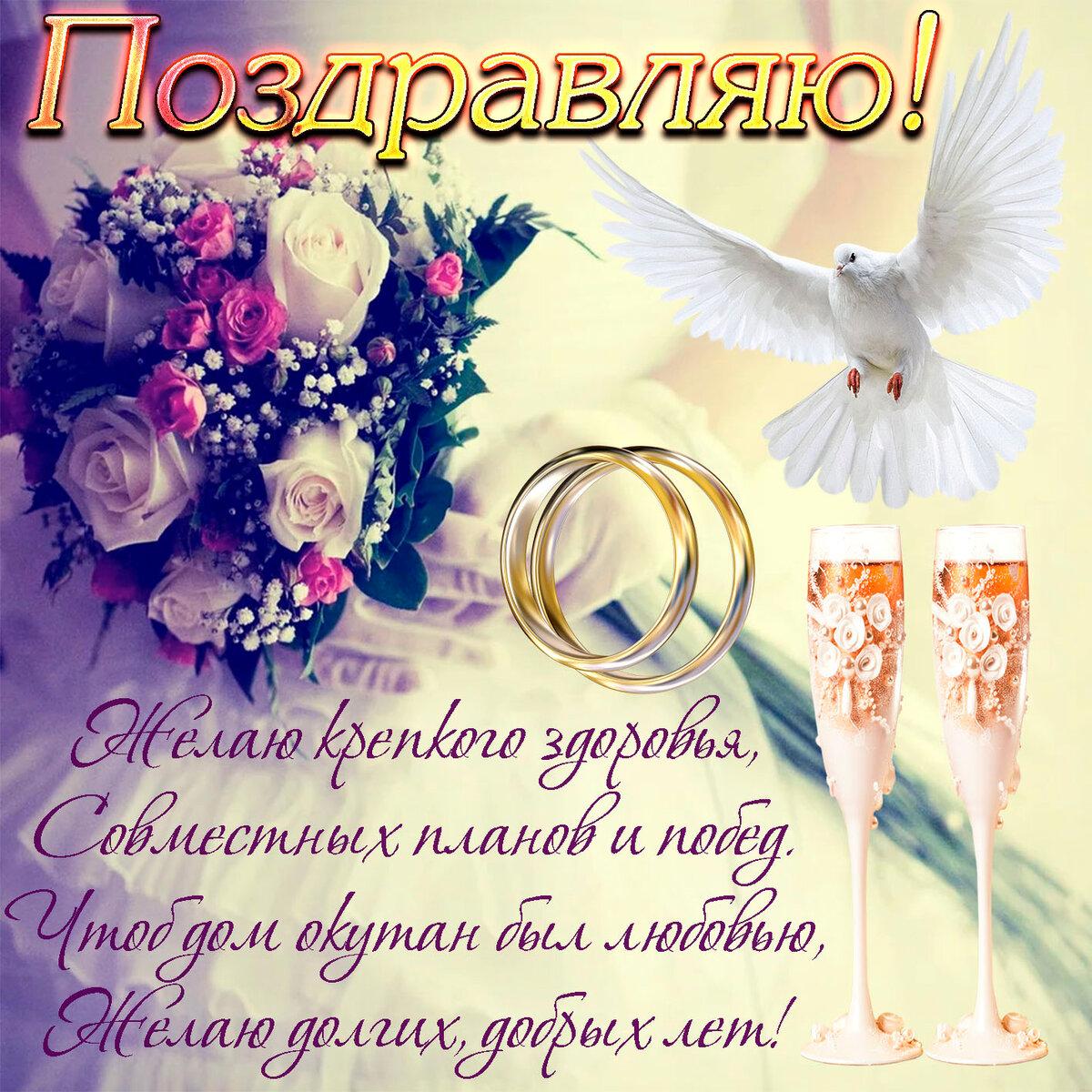 Поздравлению с годовщиной совместной жизни