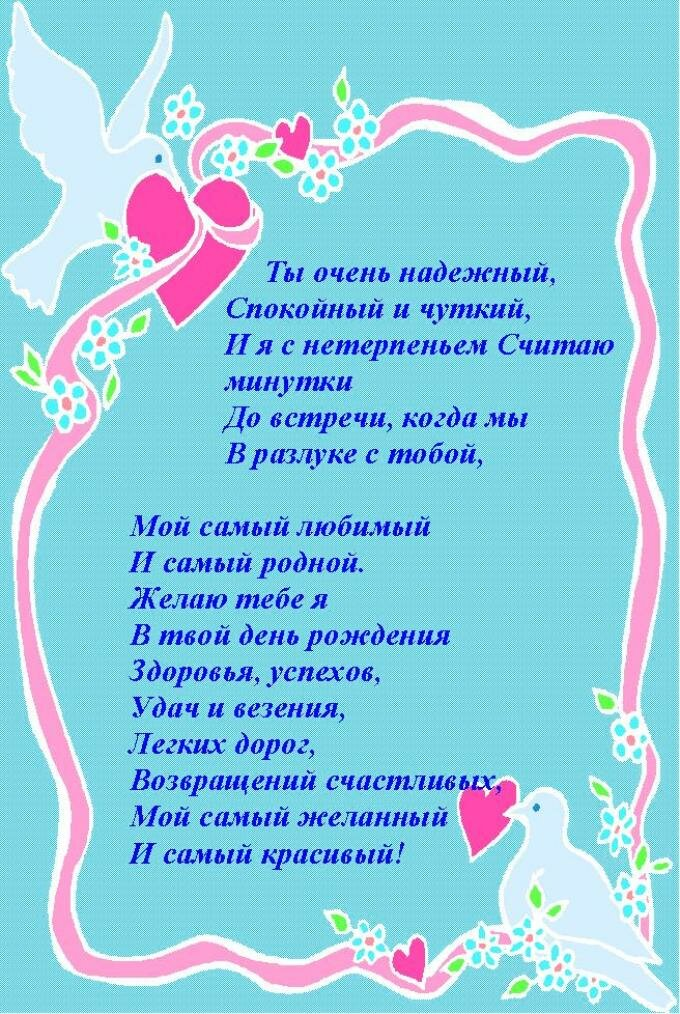 Открытка с поздравлением дня рождения мужу, надписью