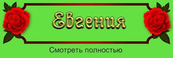 С Новым Годом Евгения! Открытки