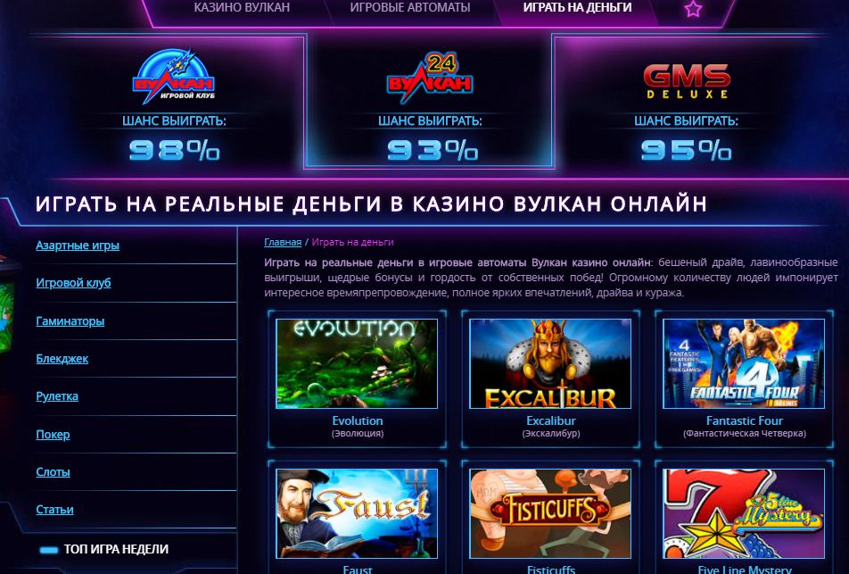 вулкан игровой клуб играть на деньги рубли