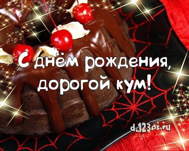 это поздравления с днем рождения лучшему куму с днем рождения топинамбура существует