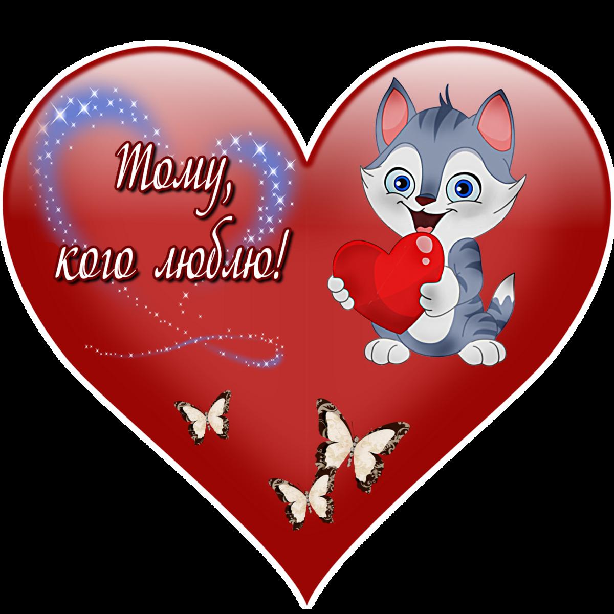Открытка с сердцем для любимой, коте