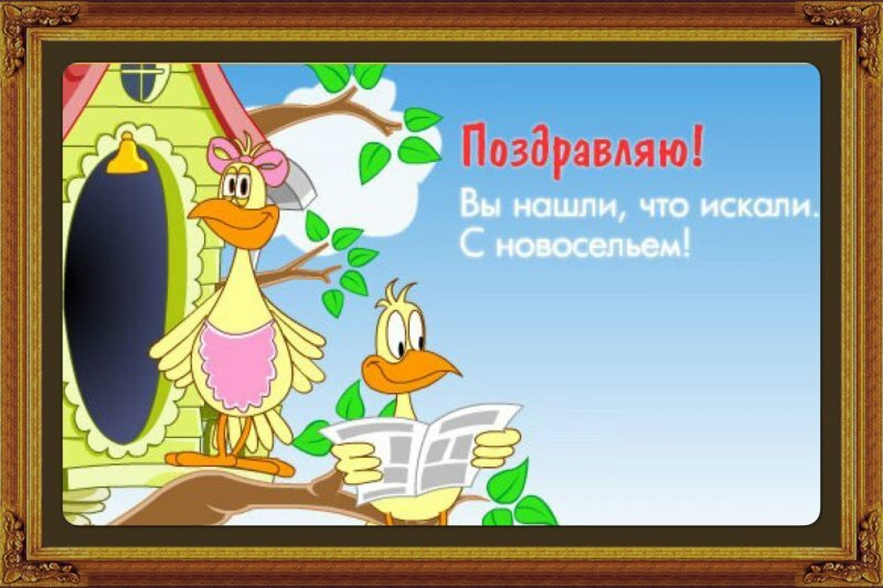 Новорожденным поздравления, поздравляю с новосельем открытки