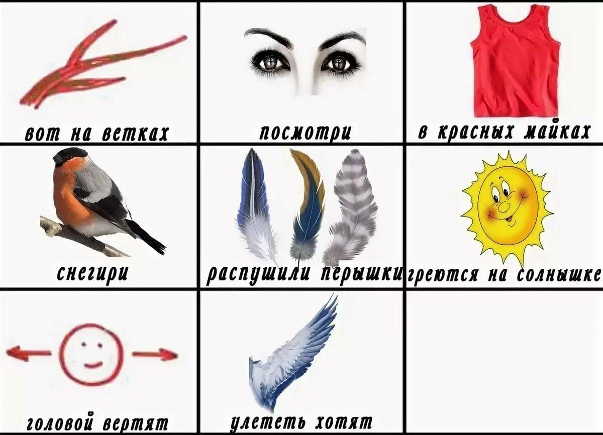 Стихи в картинках для детей 5-6 лет мнемотехника, картинки
