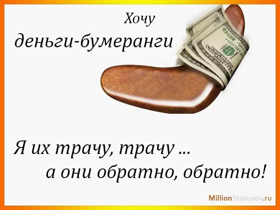 Прикольные картинки только за деньги