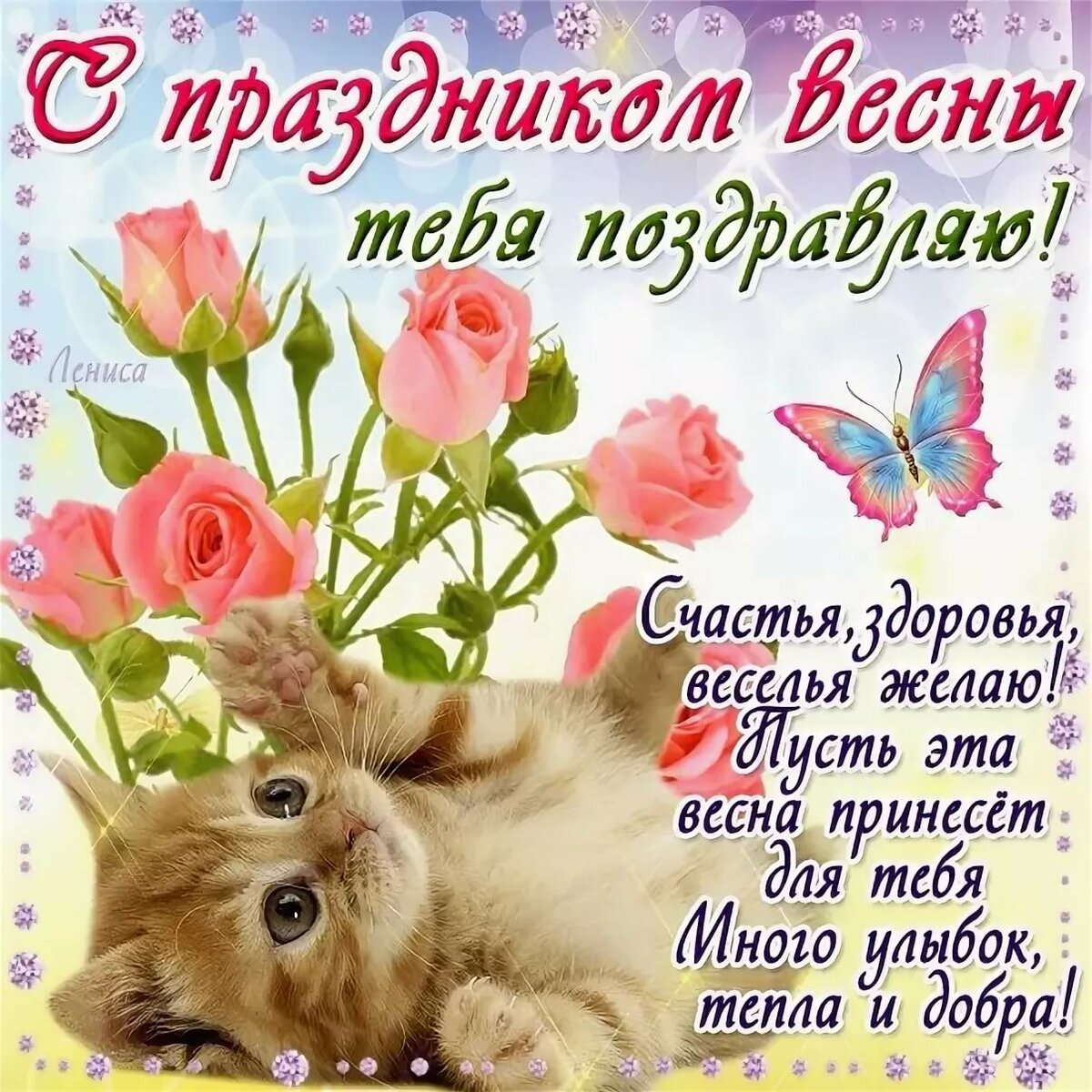 Открытки с поздравлением с весной