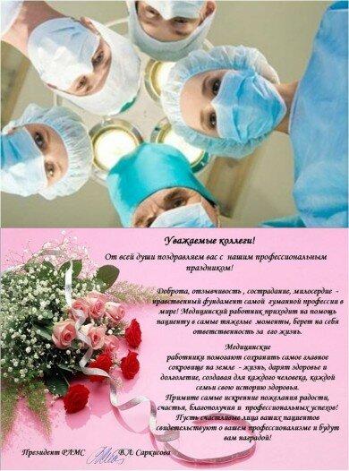 Открытка с днем операционной медсестры в стихах красивые, нарисовать открытку