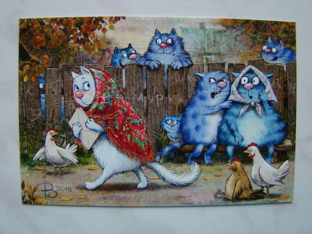 Страсть, открытки с котами почтовые