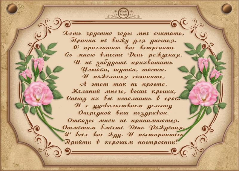 Флэш открытки к дню рождения женщине