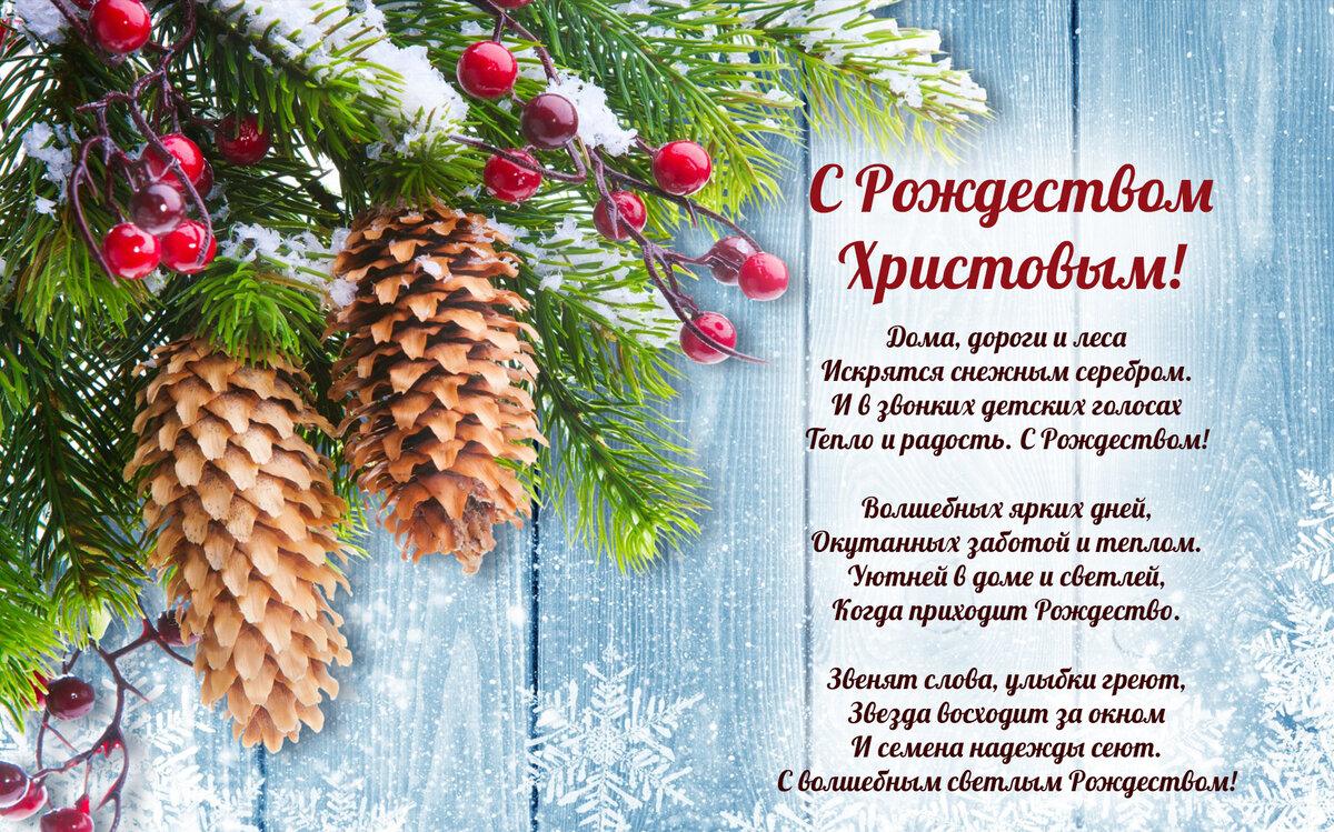 Подписываем открытку к рождеству