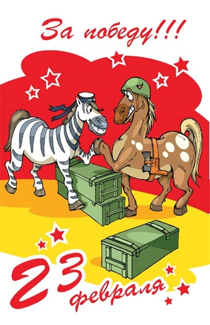 Рабочий день, смотреть прикольные открытки с 23 февраля