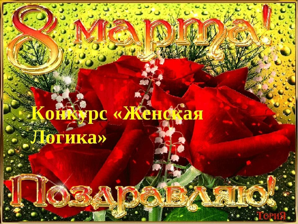 Завязать бантик, блестяшки открытки 8 марта