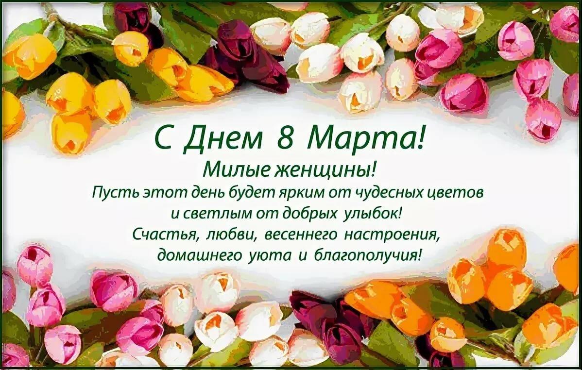 Открытка дорогие женщины с праздником 8 марта