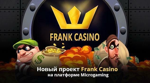 официальный сайт франк казино играть онлайн