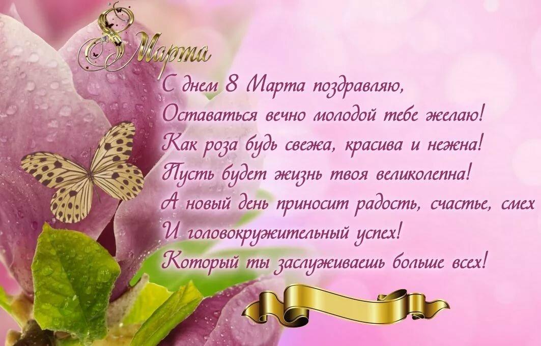С 8 мартом открытки жене, марта