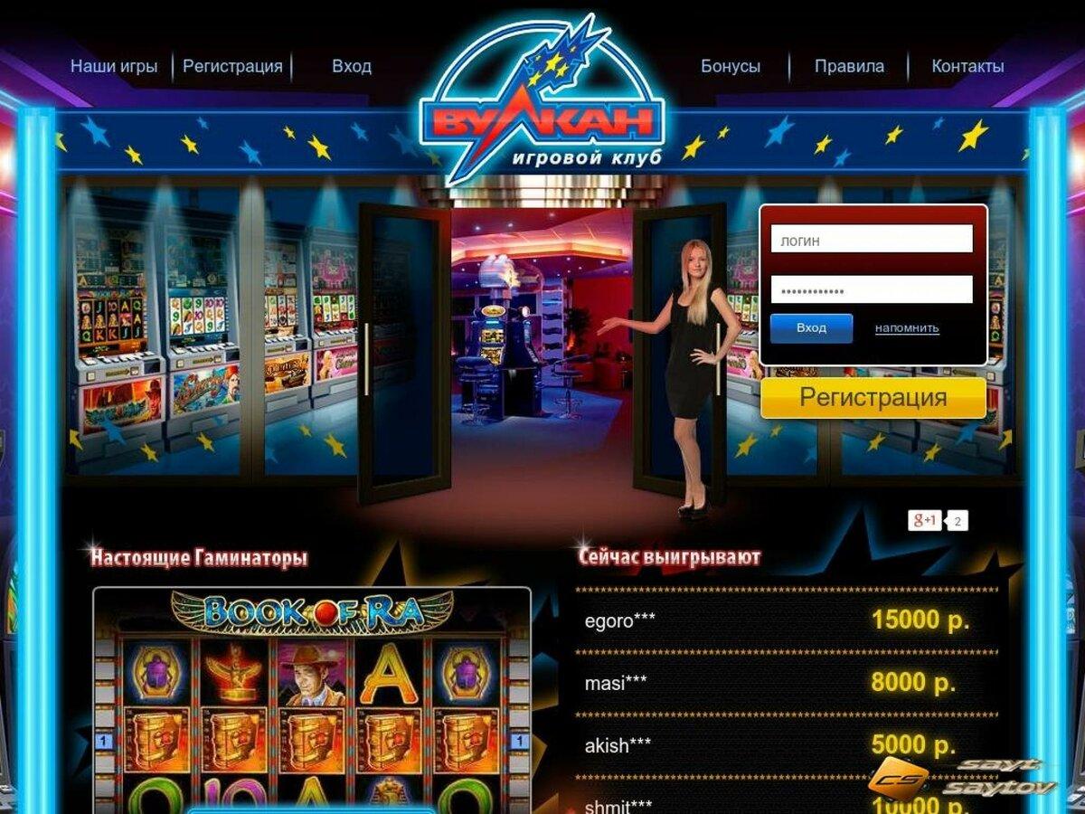 вулкан игровые автоматы онлайн клуб вулкан казино играть на деньги бонус