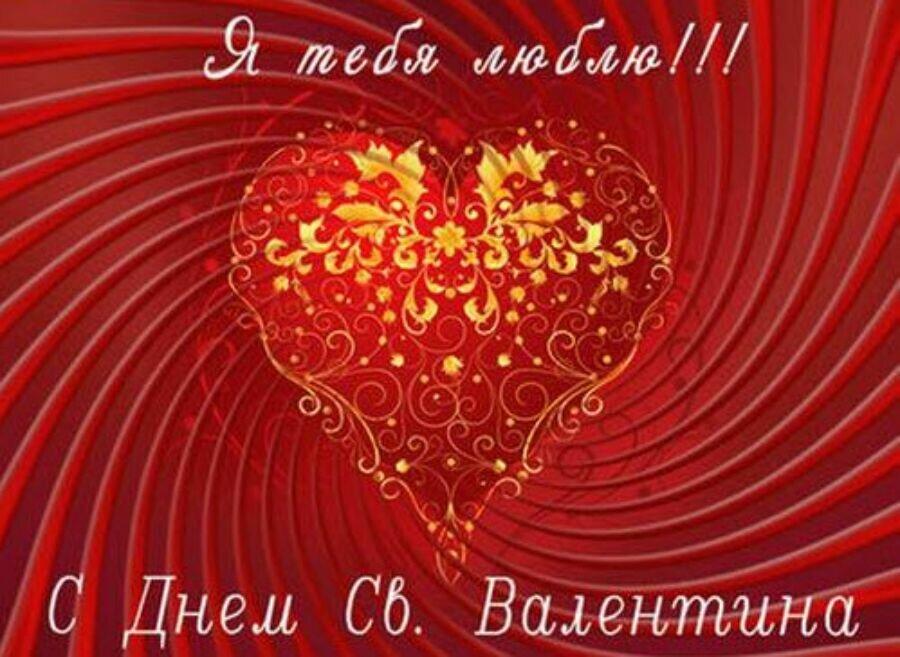 открытка валентинка для любимой неё