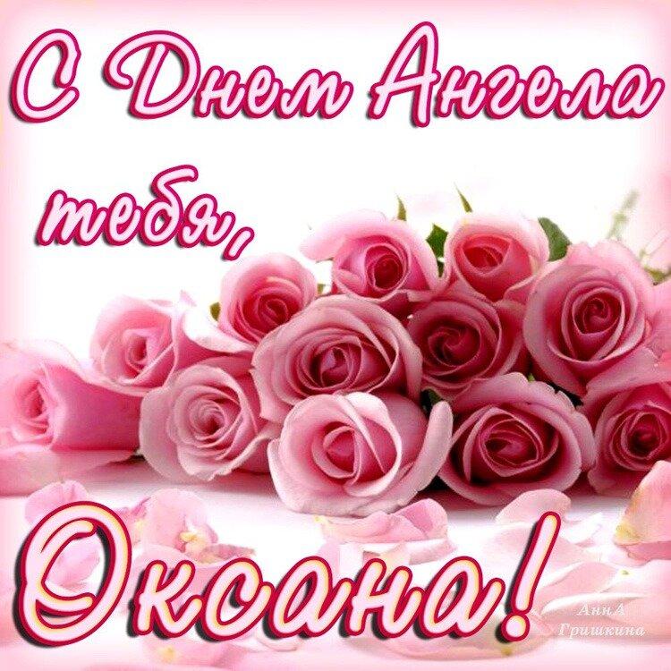 Оксана день ангела картинки, днем рождения