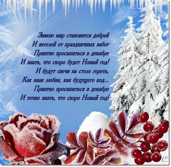 зимние пожелания в картинках со стихами самоходные