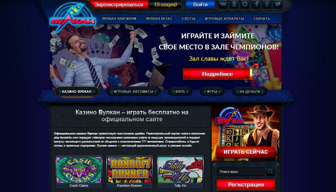 вулкан плей казино официальный сайт
